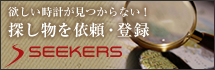 SEEKERS.co.jp
